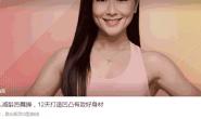 《精致女人减龄热舞操,12天打造凹凸有致好身材》课程全集下载