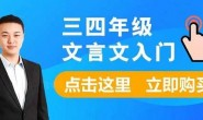 诸葛学堂《故事张郎:三四年级文言文入门》视频资料全集下载
