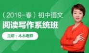 跟谁学【2019春】初中语文阅读写作系统班视频全集下载