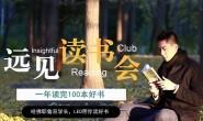 李柘远《远见读书会》100本资料课件下载全集