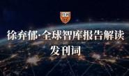 《徐弃郁·全球智库报告解读》音频视频资料课件全集下载