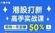 《港股打新高手实战课》视频课程全集下载链接