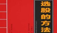 孤独商学院《选股的方法》视频资料课件电子书全集下载