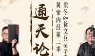 徐文兵&梁冬《黄帝内经》第二季全集下载链接