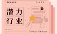 吴晓波频道《2020潜力行业每周报告》音频资料全集下载