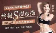 《亚洲瘦身女王郑多燕,终极s瘦身操》视频课程全集下载