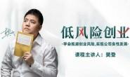 《樊登低风险创业课:打造稳定现金流》音频资料课件下载链接