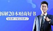 《周文强解读财商好书20本:升级财富思维》音频图文百度网盘下载地址