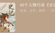 60个人物巧读《史记》音频图文百度云下载链接
