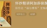 《怀沙精讲阿加莎侦探小说》音频资料全集百度网盘下载