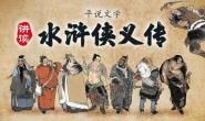 《平说文学:水浒侠义传》音频讲义全集下载网盘链接