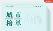 《2020新一线城市报告》音频课件全集下载链接
