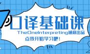 《TheOne丨口译零基础入门班》视频音频资料课件全集下载