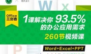 三剑客《Word+Excel+PPT》视频教程全集下载