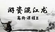 《混江龙游资训练营高阶课程 第二期》全集下载链接