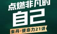 《朱丹使命力21讲》视频全集百度网盘下载链接
