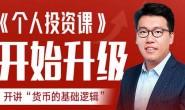 张潇雨《个人投资课升级版》音频资料全集下载链接
