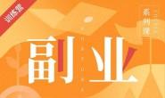 吴晓波我的副业计划训练营-百度网盘下载链接