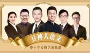 《豆神大语文:中小学经典名著精讲》下载链接地址