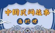 《中国民间故事通识课》百度云网盘下载全集地址