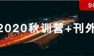 2020秋训营+季度刊外百度网盘下载链接
