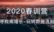 《2020春训营玩转数据选股》百度云下载链接分享