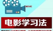 《电影法让宝贝的学习飞起来》下载链接地址全集