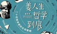 《姜人生哲学到底:20位哲学家的生命策略》下载链接地址