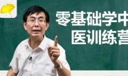 张景明《零基础学中医训练营》下载链接地址