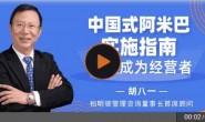 《中国式阿米巴实施指南》百度云下载链接完结