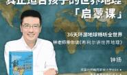 钟老师带你读《希利尔讲世界地理》百度云下载链接