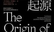 李井奎《财富的起源》精读百度云下载链接