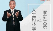 李中莹《人生拓扑学之家庭关系》下载链接地址