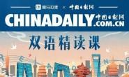 《中国日报网双语精读课》百度云下载链接
