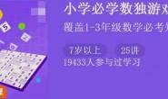 《小学必学数独游戏》百度云下载链接