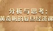 《黄奇帆的复旦经济课》百度云下载链接
