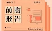 吴晓波《前瞻报告每周一读》百度云下载链接