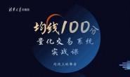 《均线100分:量化交易系统实战课》百度云下载链接完结