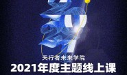 李欣频杨帆《2021年度主题线上课》下载链接地址