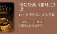 奇幻经典《指环王》精读课百度云下载链接