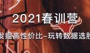 《2021春训营发掘高性价比》百度云下载链接