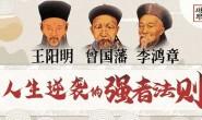 《提升情商逆商:曾国藩+王阳明+李鸿章》下载链接地址