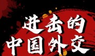 《金灿荣教授:进击的中国外交》百度云下载链接资源