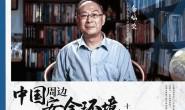 《中国周边安全环境十讲》百度云盘下载链接完结
