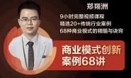 郑翔洲《商业模式创新案例68讲》百度云下载链接