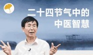 张景明《二十四节气中的中医智慧》下载链接地址