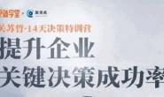 《关苏哲14天决策特训营》百度云下载资源地址