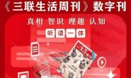 《三联生活周刊》百度云资源下载链接地址