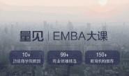 《量见EMBA大课》百度云资源下载链接地址
