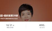 《沈祖芸组织变革20讲》百度云下载链接